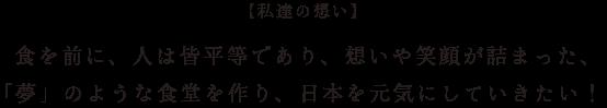 食を前に、人は皆平等であり、想いや笑顔が詰まった、「夢」のような食堂を作り、日本を元気にしていきたい!