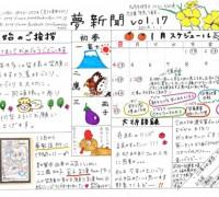 敦賀夢食堂が送る情報誌「夢新聞vol.17」発行☆
