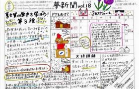 敦賀夢食堂が送る情報誌「夢新聞vol.18」発行☆