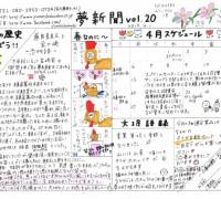 夢新聞vol.20発行✩