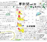 夢新聞Vol.22発行✩