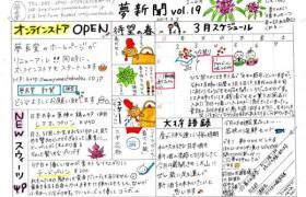 夢新聞vol.19発行✩