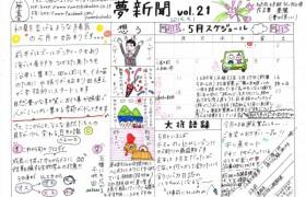 夢新聞Vol.21発行✩